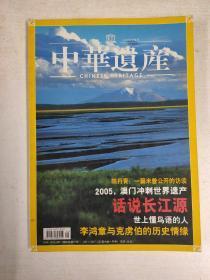 中华遗产:2005年5月第三期、总第五期