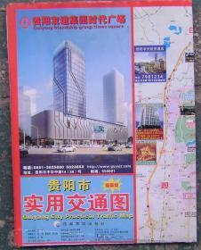 贵阳市实用交通图