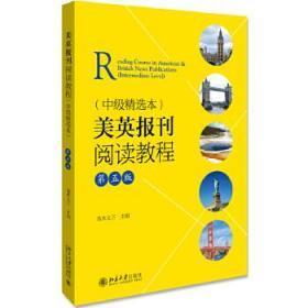 美英报刊阅读教程(中级精选本)(第五版)