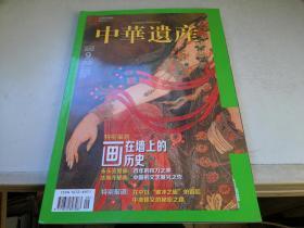 中华遗产2012年第9期(总第83期)