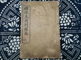 民国上海商务印书馆刊本绣像东周列国志卷十六至卷十七1册