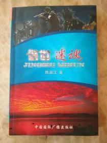 警世迷魂 【山东临沂公安侦破的大案录】签名本。仅印1000册。