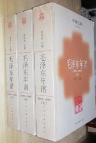 中国文库:毛泽东年谱 (1893-1949)上中下 (全三册)书品如图