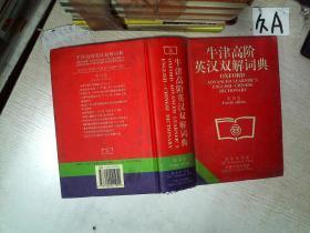 牛津高阶英汉双解词典(第四版)                                       .