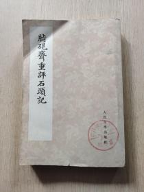 脂砚斋重评石头记  (三)