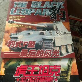 虎王坦克 全方位详细剖析 豹式F型 等2册
