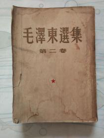 毛泽东选集(第二卷/1952年上海1次印刷)(★-书架1)