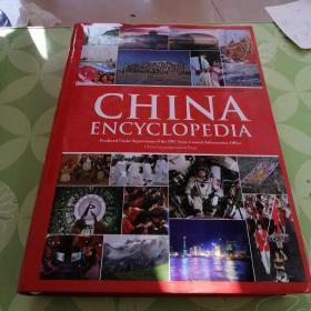中国辞典(英文版) China Encyclopedia
