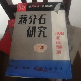 蒋介石研究。四本(2-4)