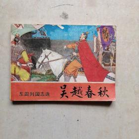 吴越春秋 连环画