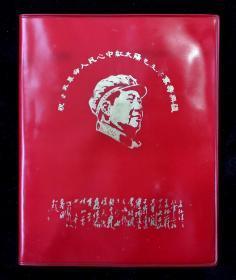 毛主席像章原封套(长征套章)