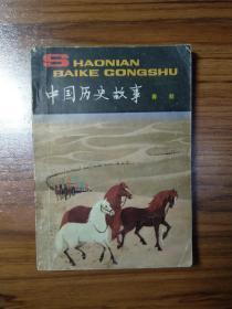 中国历史故事春秋