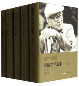 郭因美学选集(套装1-5卷)