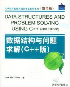 数据结构与问题求解 C++版英文版  美 威尔斯 著 清华大学出版社 9787302097655