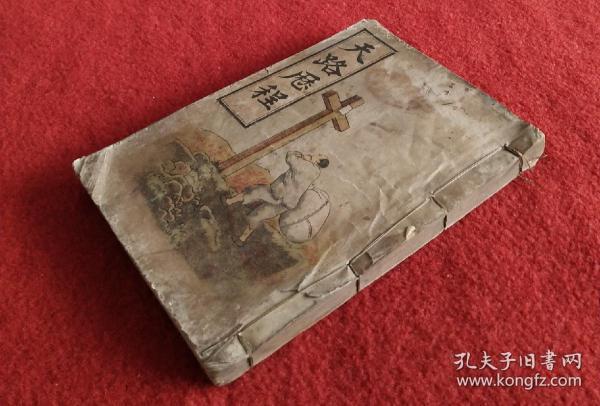 稀见彩色版民国六年1917年汉口,天津圣教协和书局印《天路,历程》官话本约翰.班扬基督教名著书内多彩画,五卷一册全,