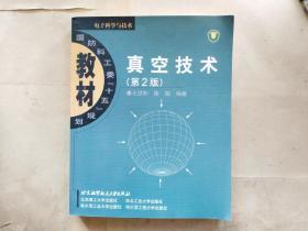 真空技术(第2版) 作者签赠本
