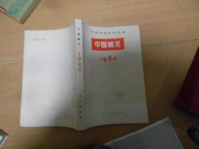 中国概况1980------11架1*