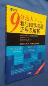 9分达人雅思阅读真题还原及解析  2012年-2007年8套全新阅读真题