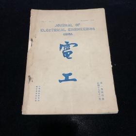 电工     (民国十九年十一月 第一卷第四号)