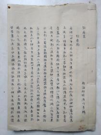 清末广东南海邱熺《引痘略》手抄本一册,书法精美!很多方子!