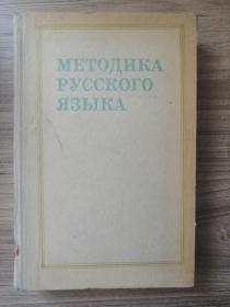 Методика Русского Языка   俄文原版:俄语教学法