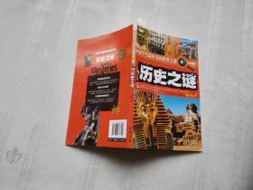 中国学生最好奇的世界之谜之历史之谜