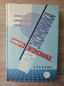 Микроэканомика 俄文原版:微观经济学(课本)