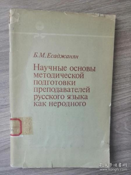 Научные  Основы   俄文语言类书:俄语作为外语