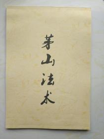道教手抄本原件彩印胶装本《茅山巫(法)术 》趋吉避凶 符咒秘本一册,43页80多面内容丰富珍贵。(有时封皮颜色会不一样)