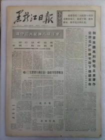 《黑龙江日报》第2549期1974年1月10日老报纸