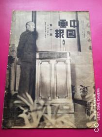 1936年民国8开画报《中国画报》 (第一卷第十期)蒋介石封面 ;希特勒与献花舞女行握手礼;封底世界著名童星邓波儿等