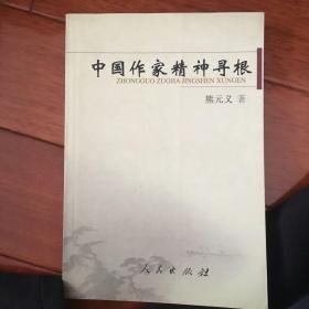 中国作家精神寻根
