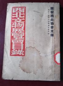 民国旧书:西北文物展览会目录(地点:南京淮清桥国货陈列馆)