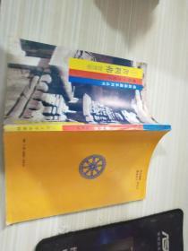 佛教画藏系列丛书:佛陀十大弟子(1) 舍利弗智慧第一