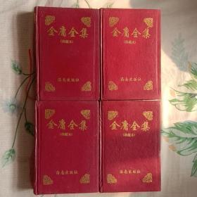 金庸全集1-4册