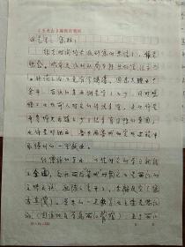 玉龙山编辑部–寇邦平与田联韬教授信札–寇邦砰信札墨迹