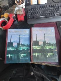 电力工程电气设计手册(第一册:电气一次部分;第二册:电气二次部分