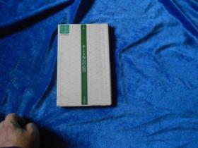 日文原版 强くなる布石の心得 (日本棋院新书―入段编)------11架1*