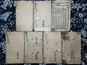 民国二十六年邵阳森记书局发行四书正文7册散本