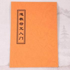 道教符咒入门  画符符咒大法 符箓法术道术基础书籍茅山符咒