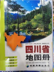 四川省地图册(袖珍版)