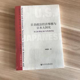 日美政治经济摩擦与日本大国化