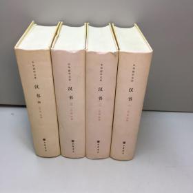中华国学文库:汉书(1-4册 全4册)【精装、品好】【全新未翻阅 一版一印 正版现货 多图拍摄 看图下单 收藏佳品】