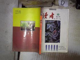 读者 1982 7-12 合订本 。 。、