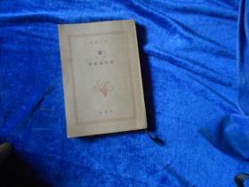 (日文原版书)家(上卷)------11架1*