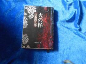 火の杯(新潮文库)日文原版书昭和60年发行------11架1*
