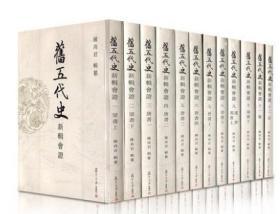 旧五代史新辑会证(全十二册)