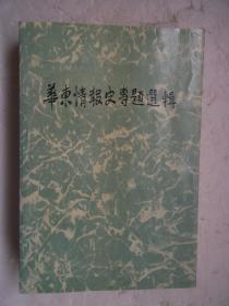 华东情报史专题选辑 [B----87]