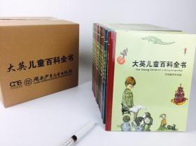 大英儿童百科全书(全套16册)