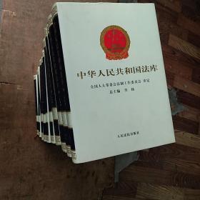 中华人民共和国法库(1一16全)
